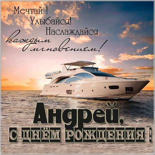Поздравления с Днём Рождения Андрей