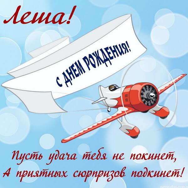 Поздравления с Днём Рождения Алексей