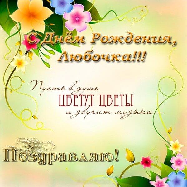 Поздравления с Днём Рождения Любовь