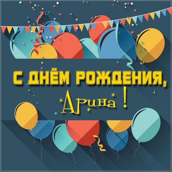 Поздравления с Днём Рождения Арина