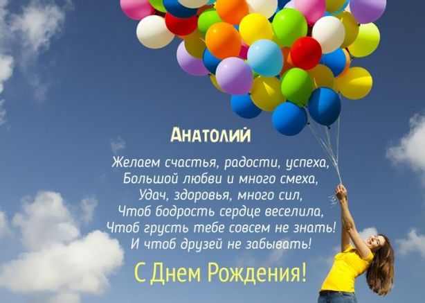 Поздравления с Днём Рождения Анатолий